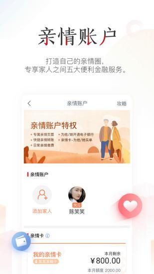 中国工商银行手机客户端下载