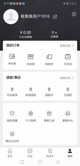 鞋集集app