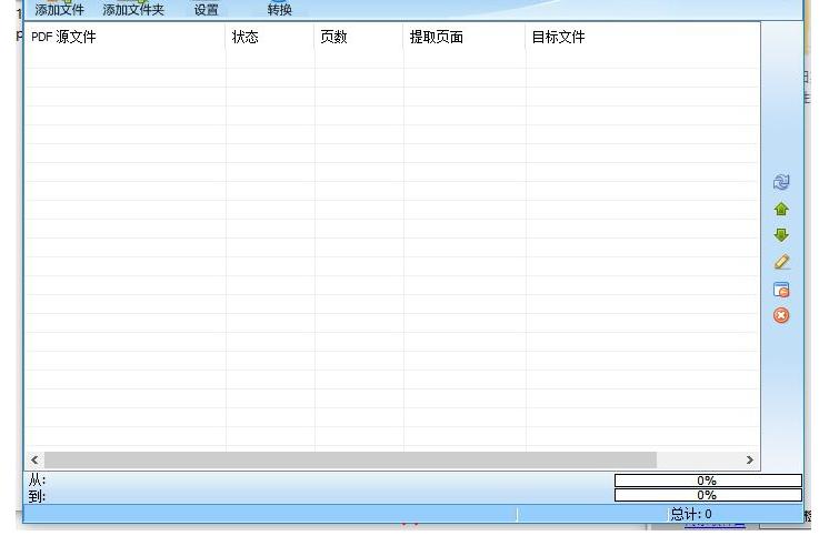 ap pdf to image 下载 4.2 汉化版