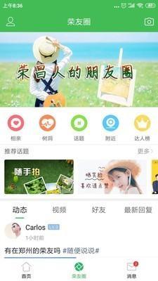 荣昌之窗app下载