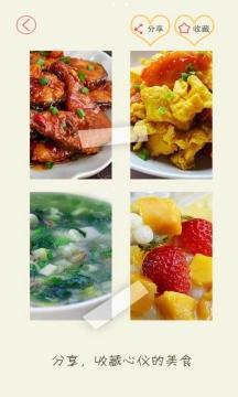 菜谱宝典app下载