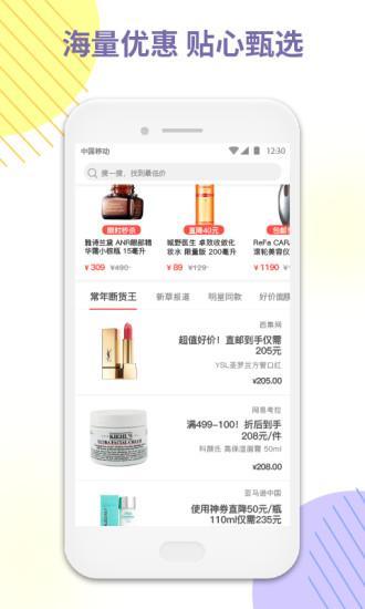 心心美妆app下载