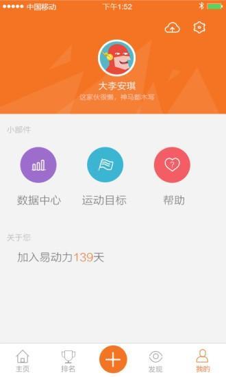 卓易健康手环app 安卓版v3.2.36.1016