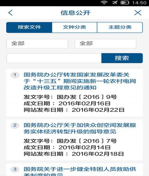 国务院app 安卓版v3.5.0