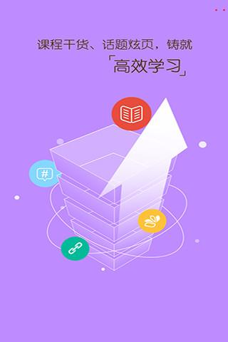 学习app