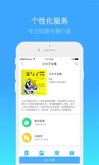 书链 v3.4 官网安卓版下载