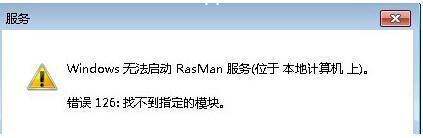 Windows 8.1系统下rasman.dll丢失导致程序无法运行的处理技巧