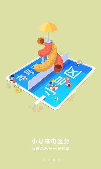 中国电信营业厅app下载