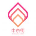 中京街app下载