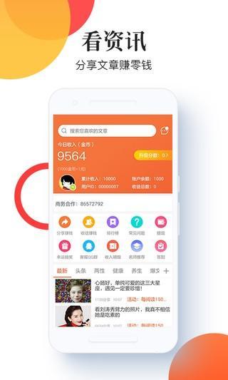 口袋看点app 安卓版v4.0.0