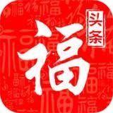 福头条 安卓版v1.8.2