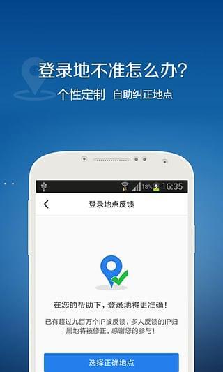 安卓QQ安全中心