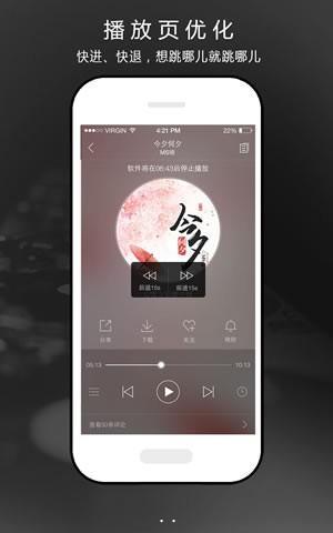 氧气听书app下载