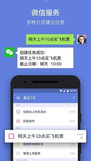 滴答清单app 安卓版v4.8.6中文版截图