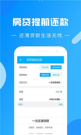 房贷计算器2019 安卓版v8.2.8