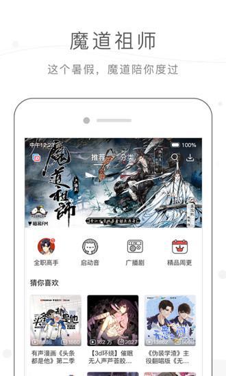 猫耳FM 安卓版v5.2.0截图