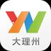 云南通·大理州 APP v3.0.1 最新版