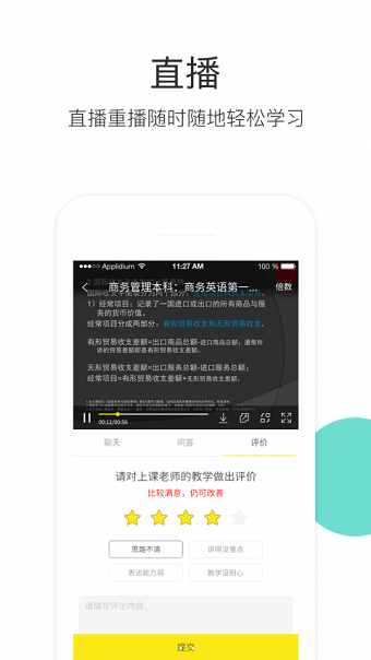升学教育手机版下载v2.2.0 安卓版截图