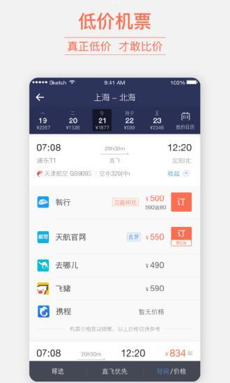 铁友火车票app下载