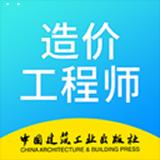 二级造价师考试app下载