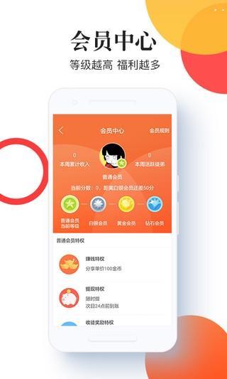 口袋看点app 安卓版v4.0.0截图