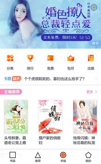 即阅小说app下载
