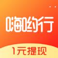 嗨哟行app安卓版 v1.0 官方免费版
