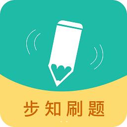 步知刷题app下载