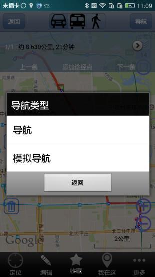 奥维互动地图手机版(ovitalmap)安卓最新版下载v7.9.0