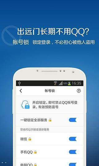QQ安全中心app