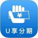 u享分期app下载
