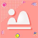 51玩图 安卓版v1.0.4