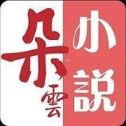 朵云小说官方手机版下载v1.0.195