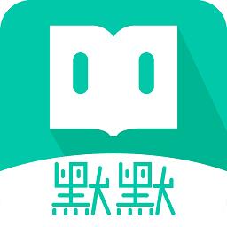 默默书友社app下载