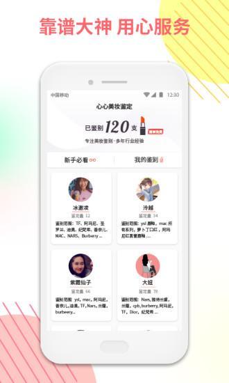 心心美妆app