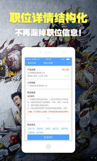 智联招聘 安卓版v7.9.26截图