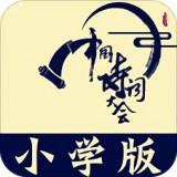 小学诗词大会app下载