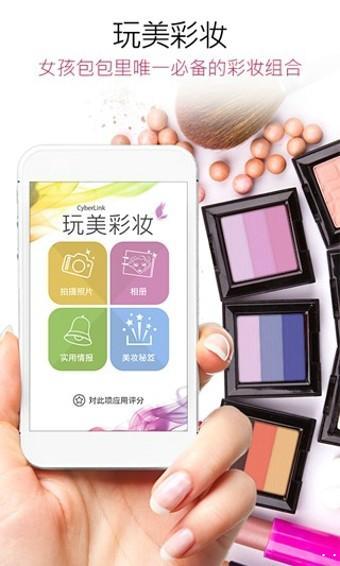 玩美彩妆app 安卓版v5.36.1截图