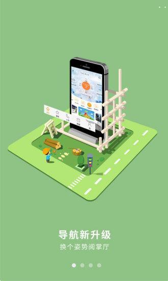 中国电信营业厅app