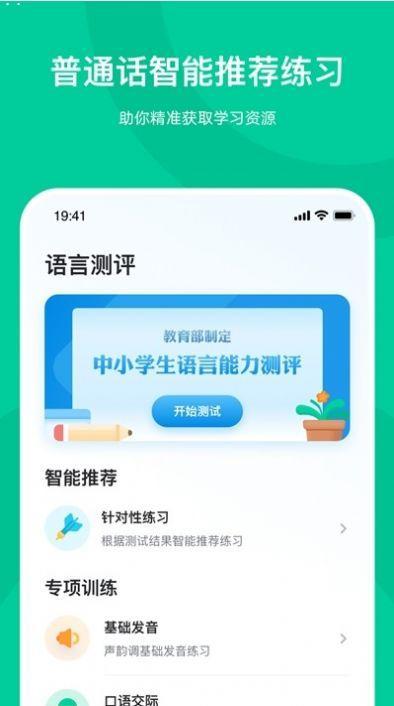 知学中文app下载