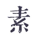 素记日记app下载