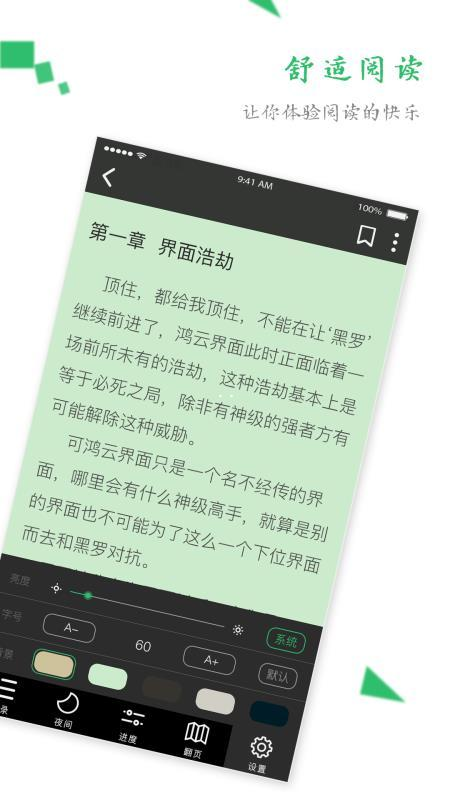 txt免费小说app