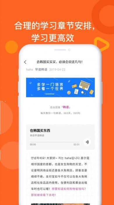 乐教韩语app下载
