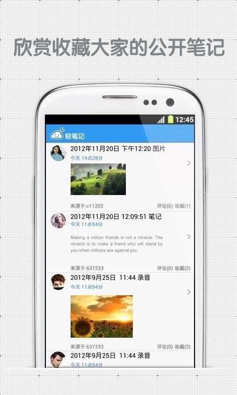 轻笔记app安卓版 v5.8.7 官网最新版