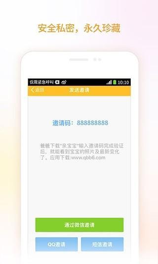 亲宝宝v7.1.6 安卓版截图