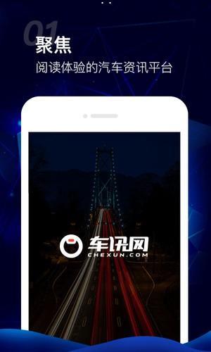 车讯网app
