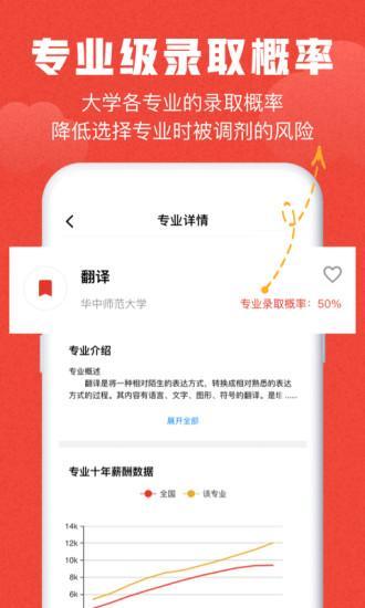 极志愿app下载