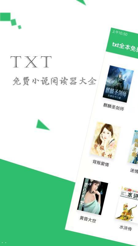 txt免费小说大全手机版v3.8.8.2056 安卓最新版