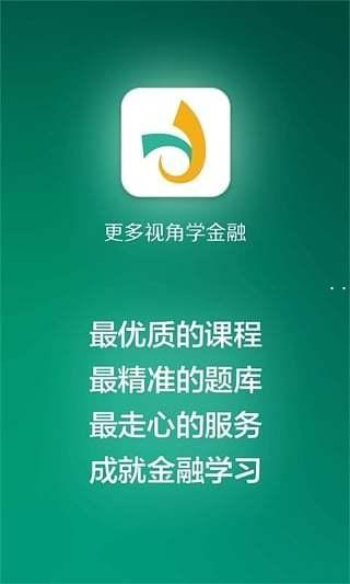 金囿学堂手机版下载v2.3.0 安卓版