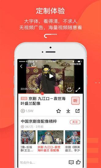 老伴app v5.3.2 安卓版